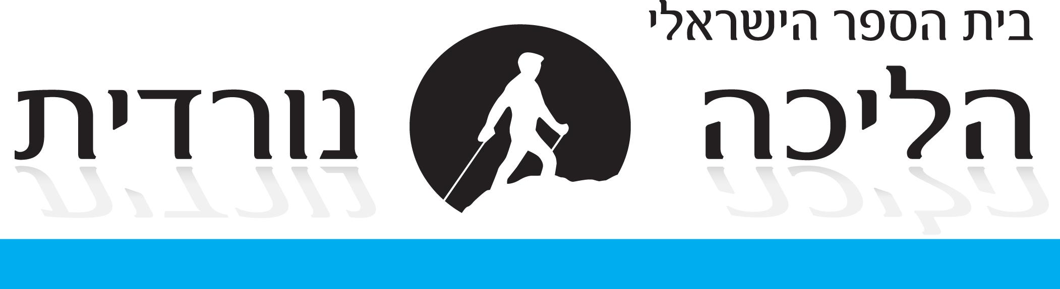 בית הספר הישראלי להליכה נורדית